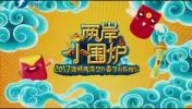 2017海峡两岸少儿春节大联欢(五)