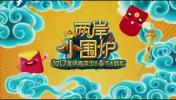 2017海峡两岸少儿春节大联欢(三)