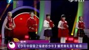 福州:《少年中国强之福建好少年》颁奖典礼落下帷幕