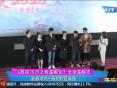 《战役2020之我是医生》北京首映式 致敬冲向一线的抗疫英雄