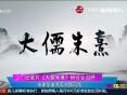 纪录片《大儒朱熹》研讨会召开 专家学者共品大儒风范